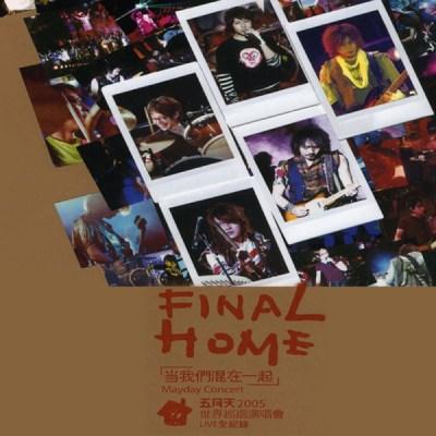 五月天 - 當我們混在一起 2005世界巡迴演唱會 (Live)