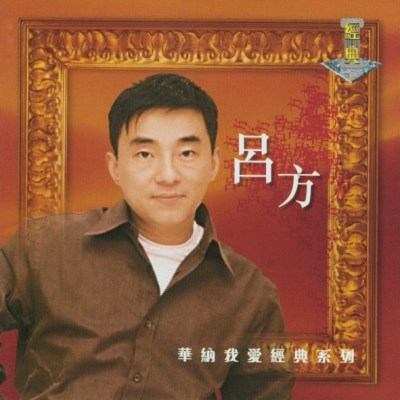 吕方 - 我爱经典系列: 吕方
