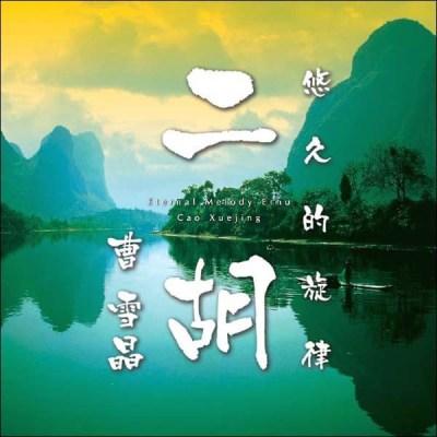 曹 雪晶 - 悠久的旋律・二胡