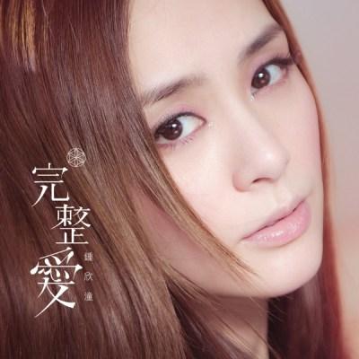 钟欣潼 - 完整爱 - EP