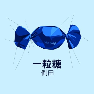 侧田 - 一粒糖 - Single