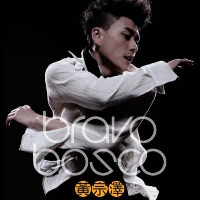 黄宗泽 - Bravo - EP