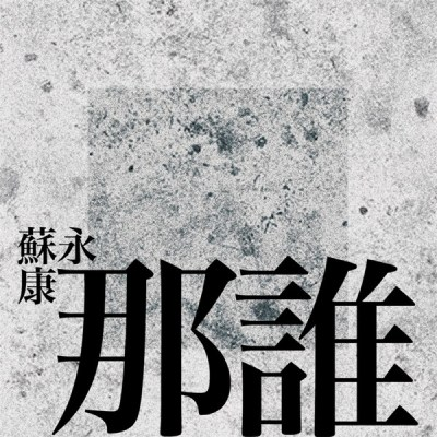 苏永康 - 那谁 - Single