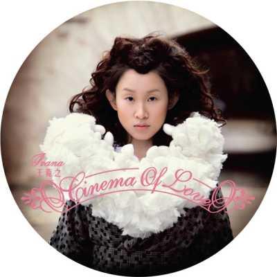 王菀之 - Cinema of Love