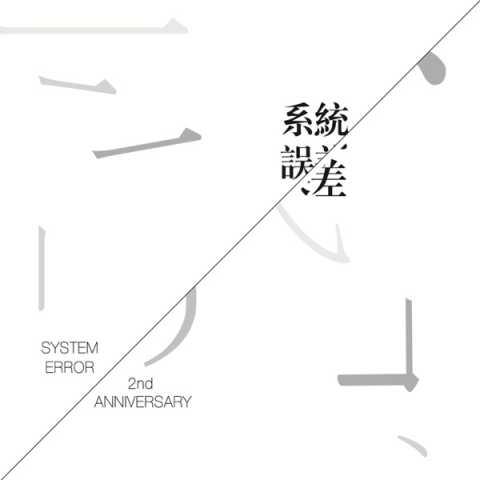 群星 - System Error (2nd Anniversary)