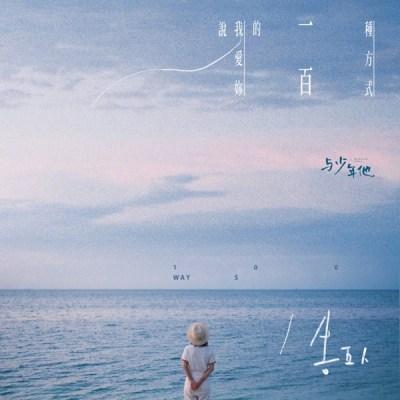 告五人 - 說我愛你的一百種方式(《與少年他》音樂合輯) - Single