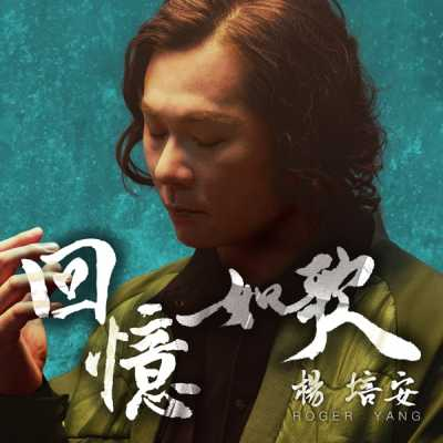 楊培安 - 回憶如歌