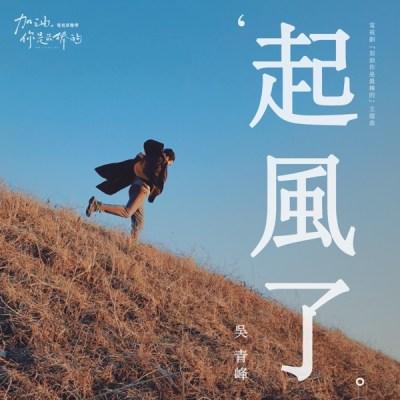 吳青峰 - 起風了 (電視劇《加油你是最棒的》主題曲) - Single