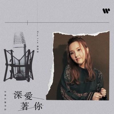 林欣彤 - 深愛著你 (音樂永續作品) - Single