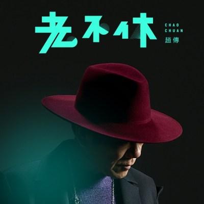 趙傳 - 老不休 - Single
