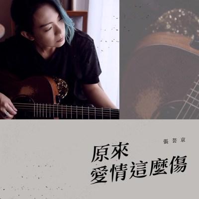 張芸京 - 原來愛情這麼傷 - Single