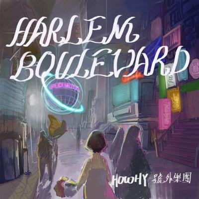 HOWHY號外樂團 - 哈林大道 - Single
