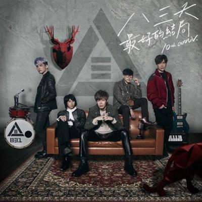 八三夭 - 最好的結局 (10th Anniv.) - Single