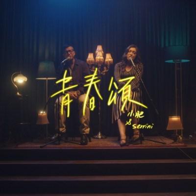 小肥 & Serrini - 青春頌 - Single
