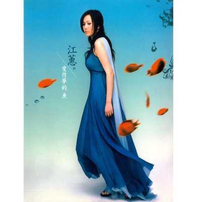 江蕙 - 愛作夢的魚