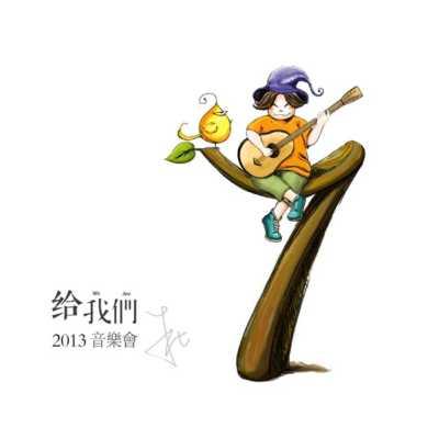 朱七 - 給我們 2013音樂會