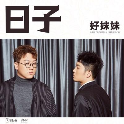 好妹妹 - 日子 (電視劇《我們的四十年》特別版推廣曲) - Single