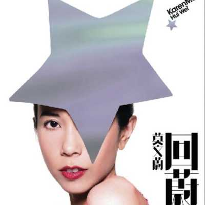Karen Mok - 回蔚
