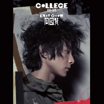 周國賢 - College