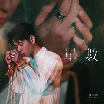許廷鏗 - 單數 - Single