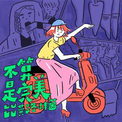 Lulu黃路梓茵 - 不算是完美 - Single