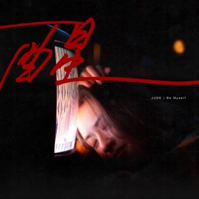 JUDE - 醒 - Single