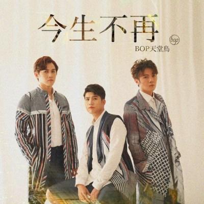 BOP - 今生不再 (音樂永續作品) - Single