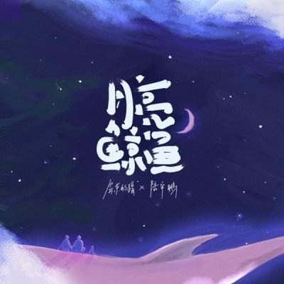 房東的貓 & 陸宇鵬 - 月亮鯨魚 - Single
