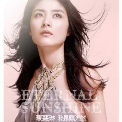 陈慧琳 - 我是阳光的