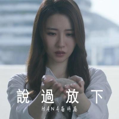 HANA菊梓喬 - 說過放下 (劇集《錦繡南歌》主題曲) - Single
