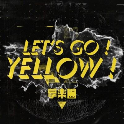 享樂團 - Let's Go! Yellow! - Single