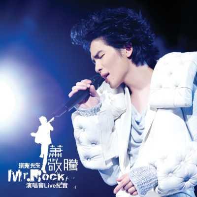 萧敬腾 - Mr. Rock Live Concert
