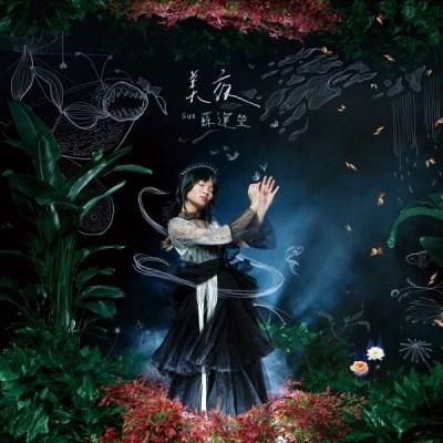 蘇運瑩 - 美夜 - Single