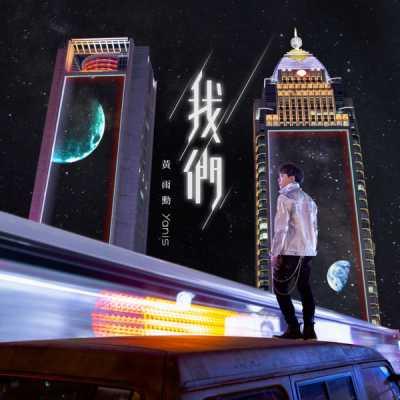 黃雨勳 - 我們 - Single