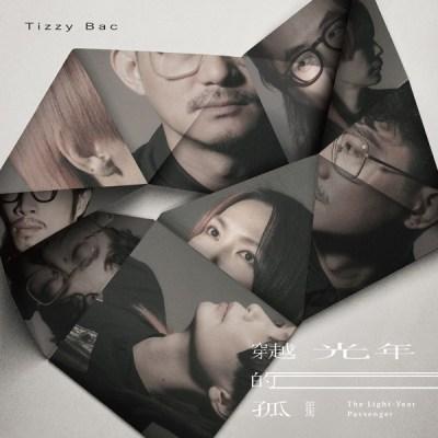 Tizzy Bac - 穿越光年的孤獨 - Single