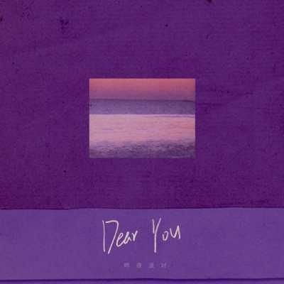 昨夜派對 - Dear You - Single