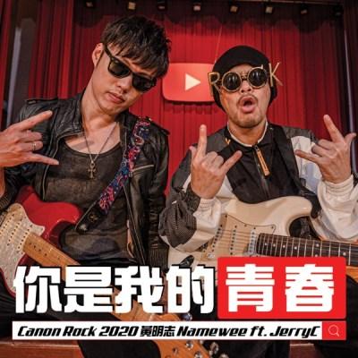 黃明志 - 你是我的青春 (feat. JerryC) - Single