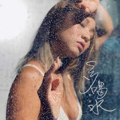 鄭融 - 多喝水 - Single