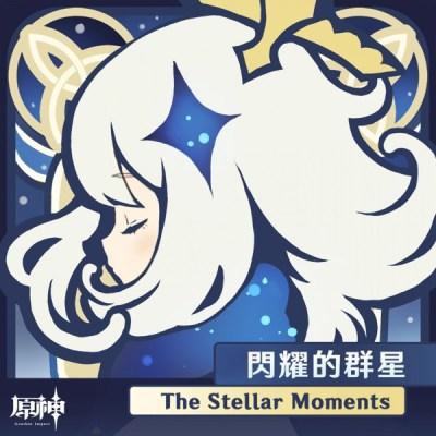 陳致逸 & HOYO-MiX - 原神 - 閃耀的群星 (遊戲《原神》原聲音樂)