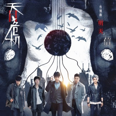 信 - 明天(《天目危機》電視劇片尾曲) - Single