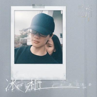 許嵩 & 黃齡 - 冰櫃 - Single