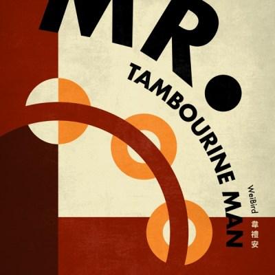 韋禮安 - Mr. Tambourine Man - Single