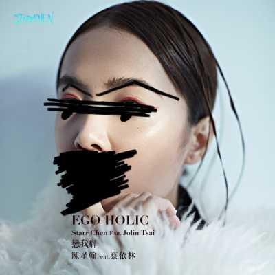 陈星翰 - EGO-HOLIC 恋我癖 (feat. 蔡依林) - Single