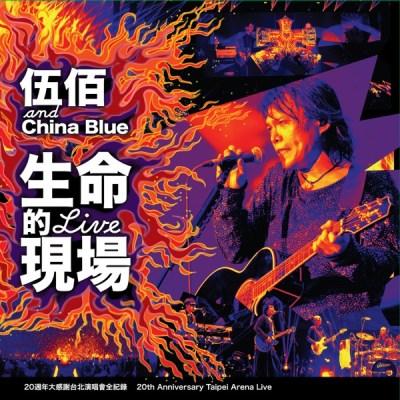 伍佰 & China Blue - 生命的現場