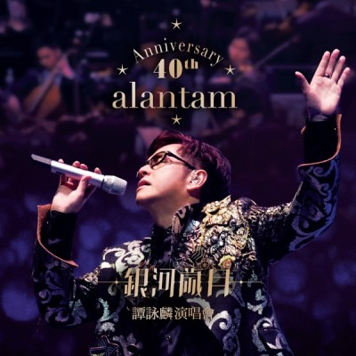谭咏麟 - 40th Anniversary银河岁月谭咏麟演唱会