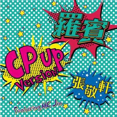 张敬轩 - 罗宾 (feat. MC Jin) [CP Up Version] - Single