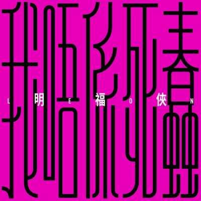 明福侠 - 我唔系死蠢 - Single