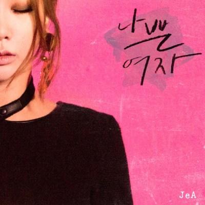 제아 - 나쁜 여자 Bad Girl - Single