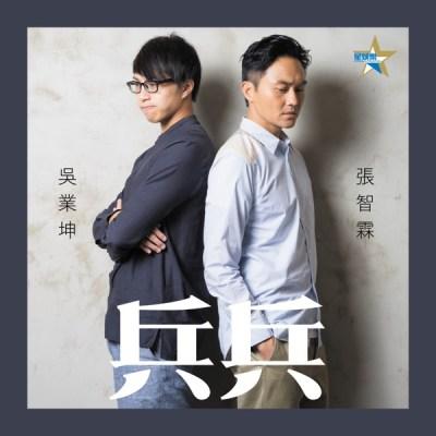 张智霖 & 吴业坤 - 兵兵 - Single