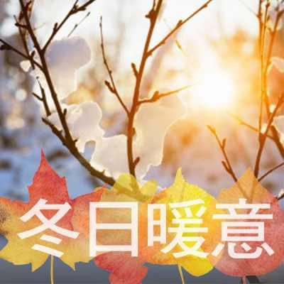 群星 - 冬日暖意